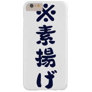 < * The element you fry (dark blue) > Suage (navy) Barely There iPhone 6 Plus Case