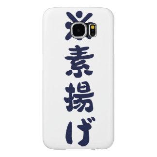 < * The element you fry (dark blue) > Suage (navy) Samsung Galaxy S6 Case
