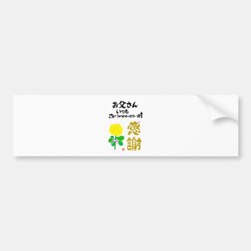 The father thank you always, appreciation bumper stickers