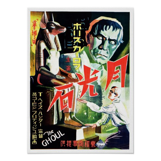 """""""The Ghoul"""" (Japanese) Poster"""