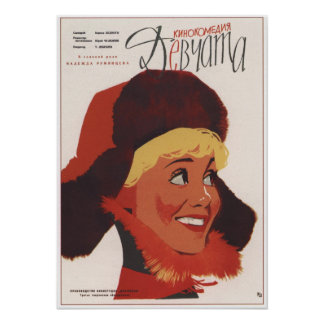 The Girls USSR Soviet Movie 1962 Poster
