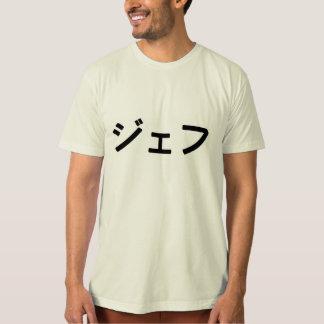 "The given name ""Jeff"" in Japanese Katakana. T-Shirt"