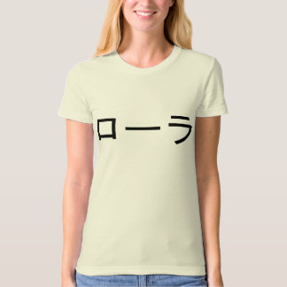 "The given name ""Laura"" in Japanese katakana T-Shirt"