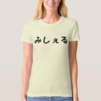 "The given name ""Michelle"" in Japanese Katakana. T-Shirt"