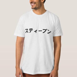 "The given name ""Steven"" in Japanese Katakana. T-Shirt"