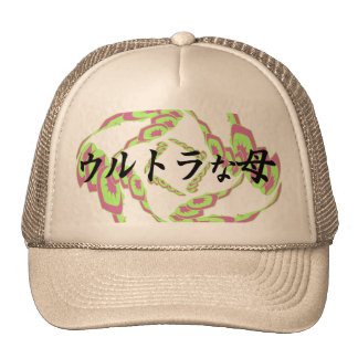 The Great Mother Trucker Hat