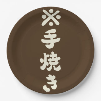 < * The hand it burns and (becomes raw) > Teyaki Paper Plate