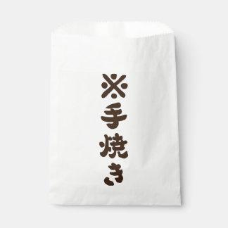 < * The hand it burns (brown) > Teyaki (brown) Favor Bag