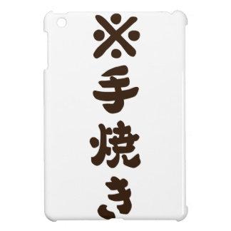 < * The hand it burns (brown) > Teyaki (brown) iPad Mini Case