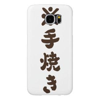 < * The hand it burns (brown) > Teyaki (brown) Samsung Galaxy S6 Case