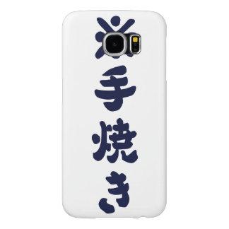< * The hand it burns (dark blue) > Teyaki (navy) Samsung Galaxy S6 Cases