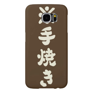 < * The hand to burn and (become raw,) > Teyaki (w Samsung Galaxy S6 Cases