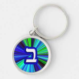 "The Hebrew Letter ""Beis, Bet"" Keychain"