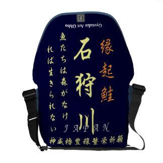 The Ishikari river < God dignity tower Yutaka 穣 pr Courier Bag