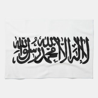 The Islamic Shahada Towel