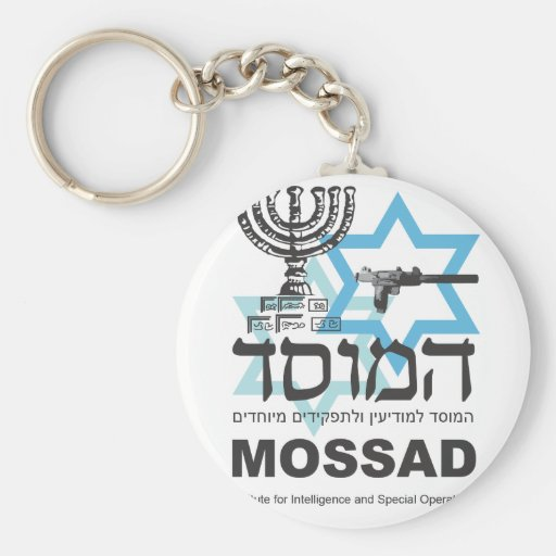 The Israeli Mossad Agency Keychain