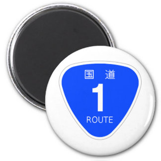 The Japanese national highway 1 line - traffic sig 2 Inch Round Magnet
