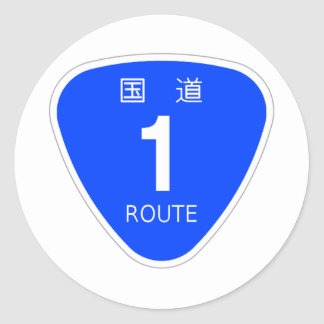 The Japanese national highway 1 line - traffic sig Classic Round Sticker