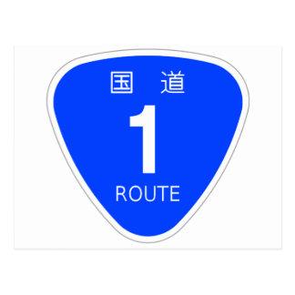 The Japanese national highway 1 line - traffic sig Postcard