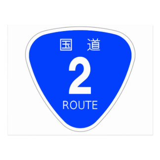 The Japanese national highway 2 - traffic sign Postcard
