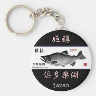 The Kuttara lake! Princess trout! HOKKAIDO JAPAN Basic Round Button Keychain