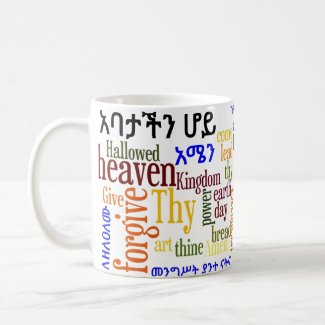 The Lord's Prayer የአባታችን ሆይ ጸሎት - Amharic Mug