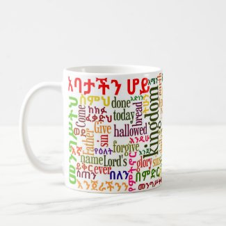 The Lord's Prayer የአባታችን ሆይ ጸሎት Amharic Mug