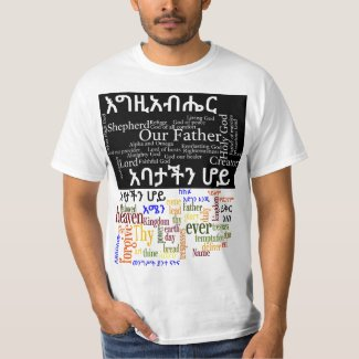 The Lord's Prayer የአባታችን ሆይ ጸሎት - Amharic T-Shirt