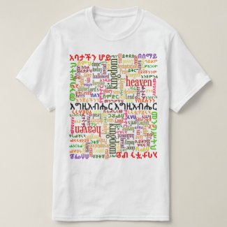 The Lord's Prayer የአባታችን ሆይ ጸሎት Amharic T-Shirt