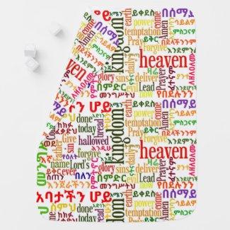 The Lord's Prayer የአባታችን ሆይ ጸሎት Baby Blanket