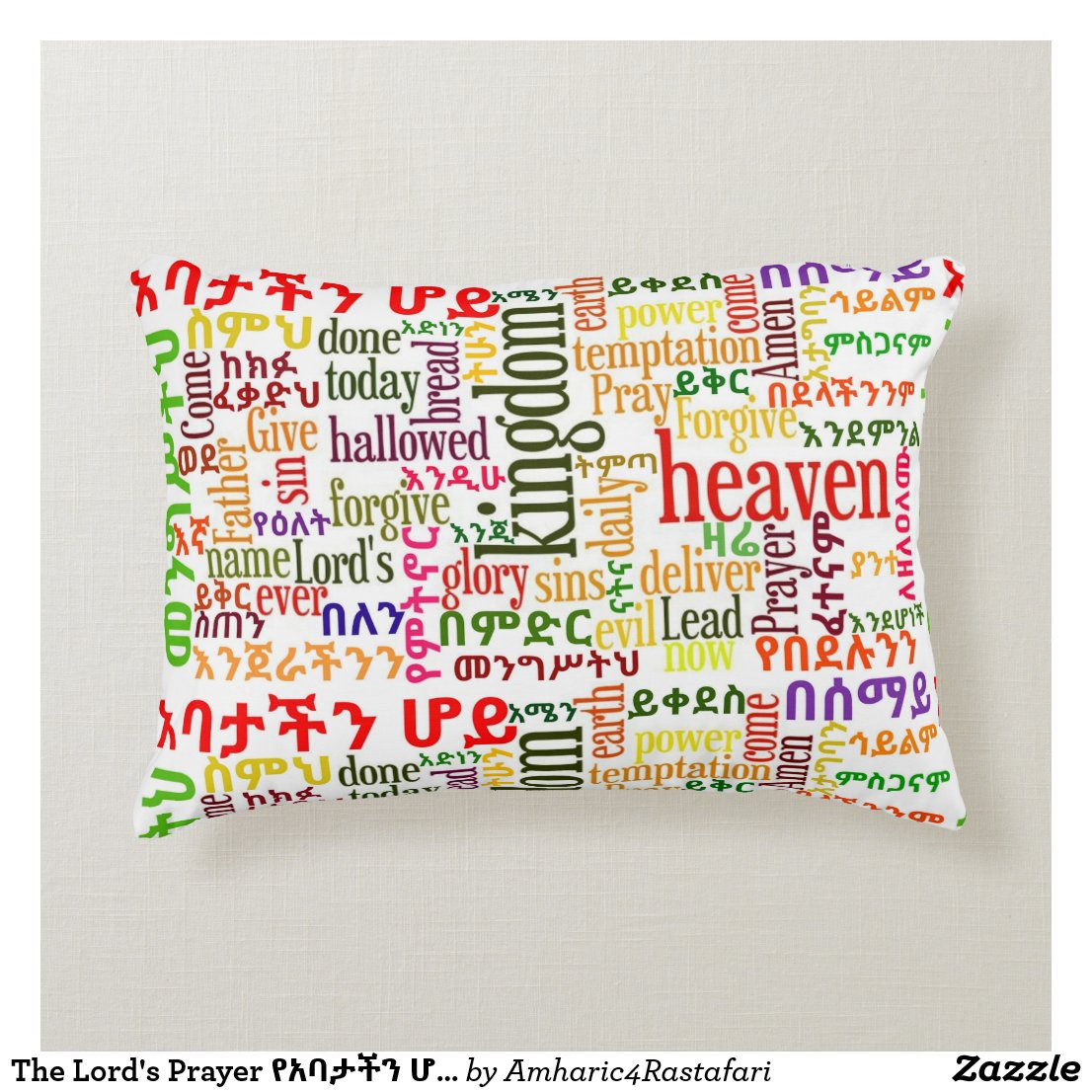 The Lord's Prayer የአባታችን ሆይ ጸሎት Accent Pillow