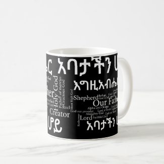 The Lord's Prayer የአባታችን ሆይ ጸሎ - 11 oz Classic Mug