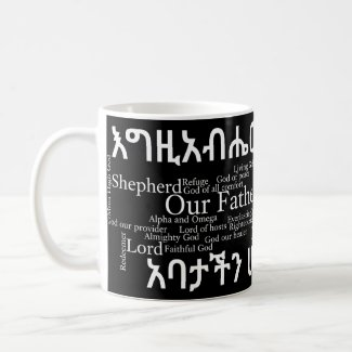 The Lord's Prayer የአባታችን ሆይ ጸሎ - 11 oz Classic Mug