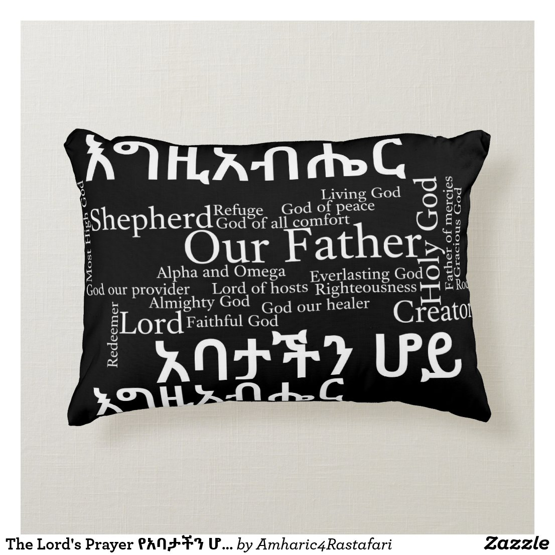 The Lord's Prayer የአባታችን ሆይ ጸሎት - Amharic Pillow