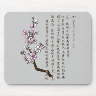 The Lord's Prayer in Chinese Mousepad