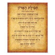 Hebrew Father Gifts On Zazzle