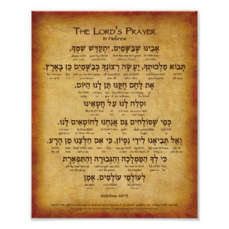 The Lord's Prayer in Hebrew Poster Matthew 6:9-13