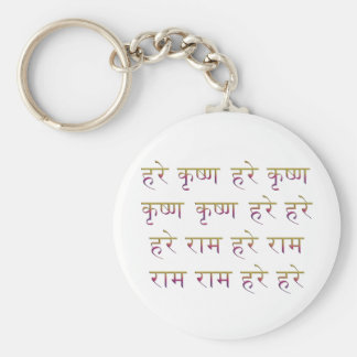 The Mahamantra in Sanskrit Key Chains
