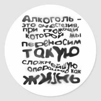 The man's T-shirt Alcohol is anesthesia for operat Classic Round Sticker