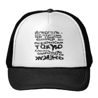 The man's T-shirt Alcohol is anesthesia for operat Mesh Hats