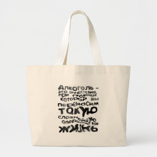 The man's T-shirt Alcohol is anesthesia for operat Large Tote Bag