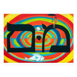 The Mem Letter - Hebrew Alphabet Postcard
