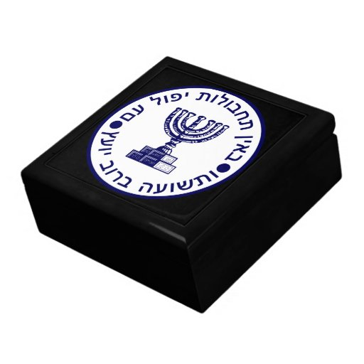 The Mossad Seal Gift Box