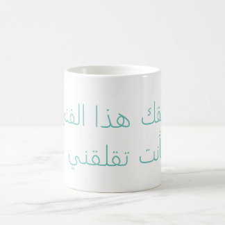 The Multicultural Mug