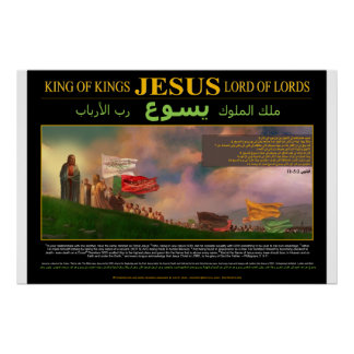 The Muslim Mahdi Poster