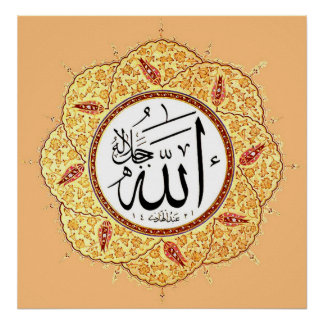 The Name of Allah by Hafiz Osman Poster