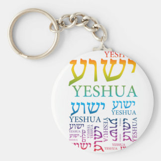 The Name of Yeshua in Hebrew and English - Jesus Keychain