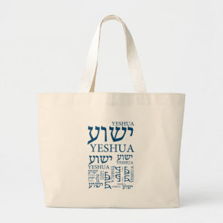 The Name of Yeshua in Hebrew and English - Jesus Large Tote Bag