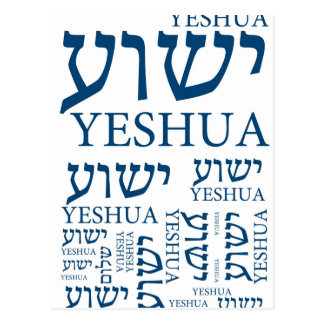 The Name of Yeshua in Hebrew and English - Jesus Postcard