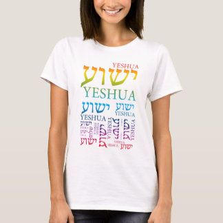 The Name of Yeshua in Hebrew and English - Jesus T-Shirt